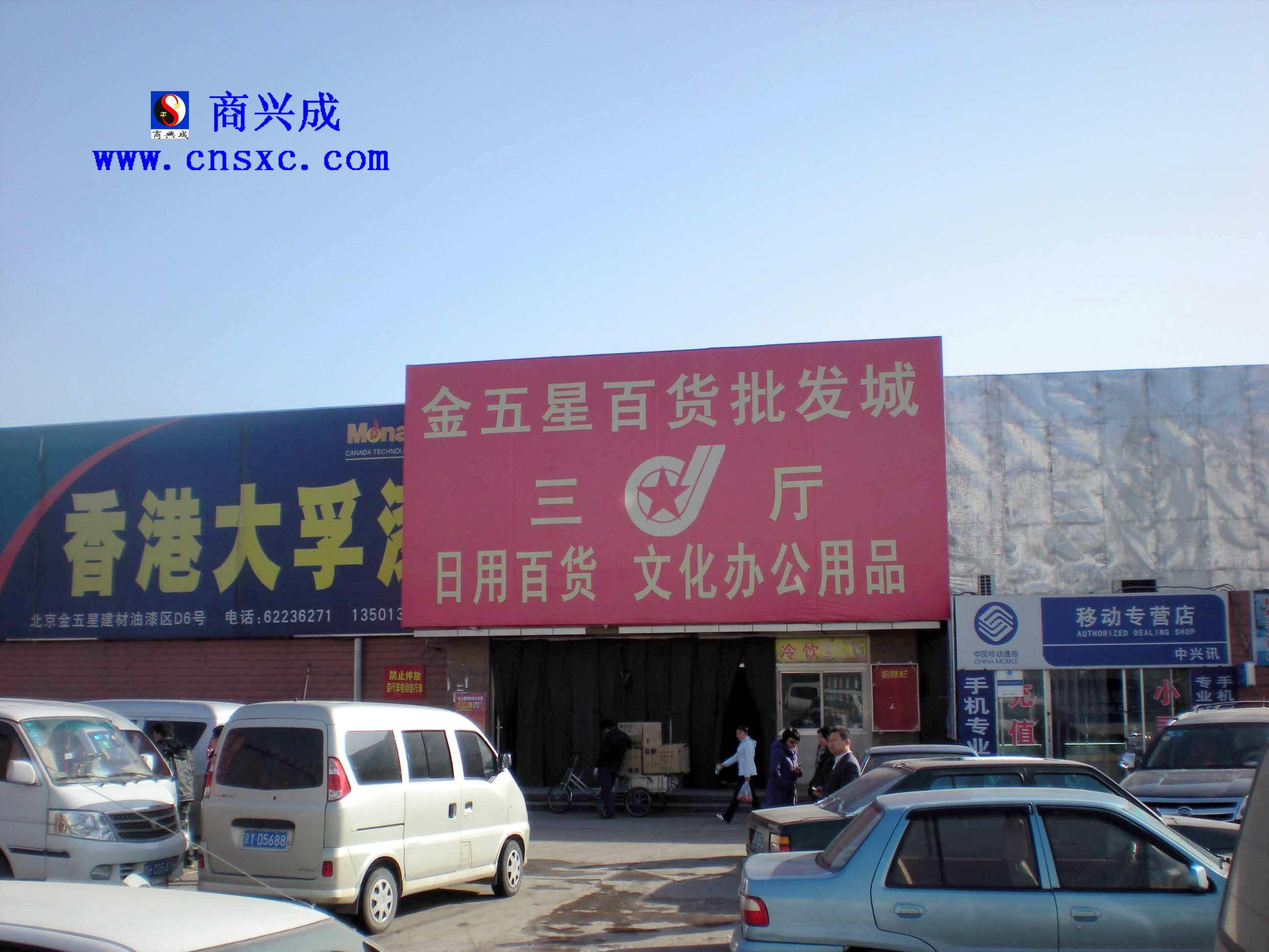 北京金五星百货批发城2